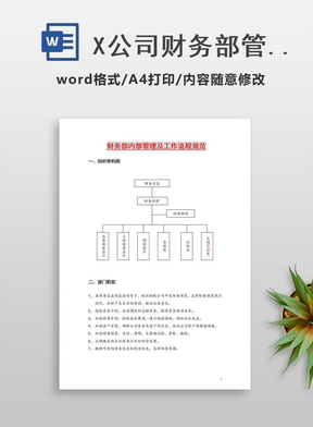 X公司财务部管理及工作流程