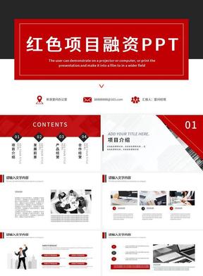 红色项目融资PPT.pptx