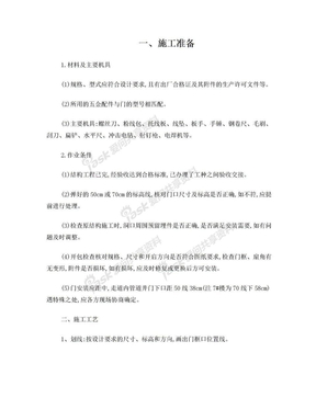分户门、防火门安装技术交底.doc