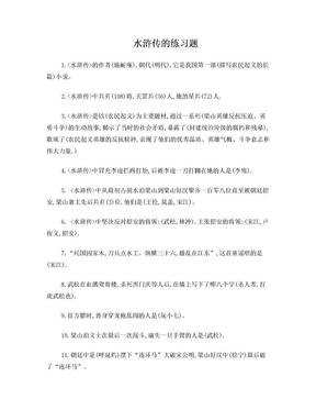水浒传练习题(附答案).doc