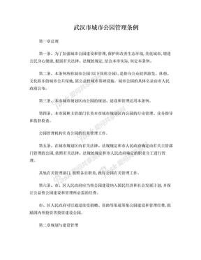 武汉市城市公园管理条例.doc