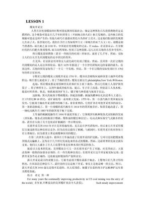 重庆大学_采矿工程英语___翻译.doc