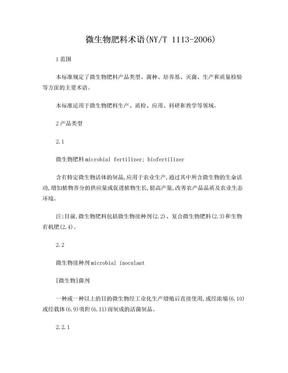 微生物肥料术语(1113-2006).doc