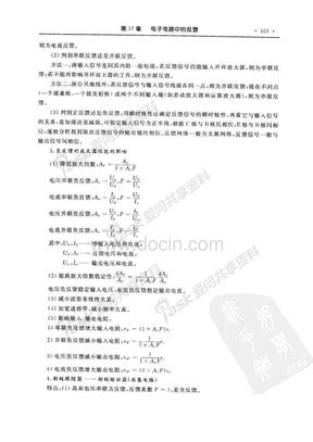 电工学第七版下册课后答案2.pdf