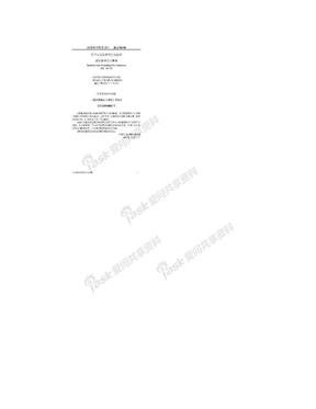 建筑桩基技术规范.doc