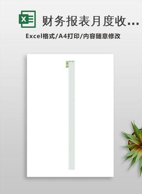 财务报表月度收入记账