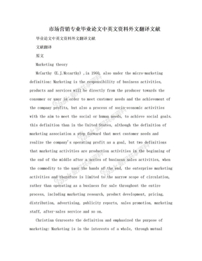 市场营销专业毕业论文中英文资料外文翻译文献.doc