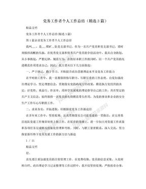 党务工作者个人工作总结(精选3篇).doc
