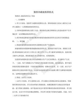 第四章政权组织形式.doc