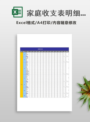 家庭收支表明细表-衣食住行-Excel图表模板.xlsx