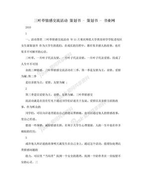 三叶草情感交流活动  策划书  - 策划书 - 书业网.doc