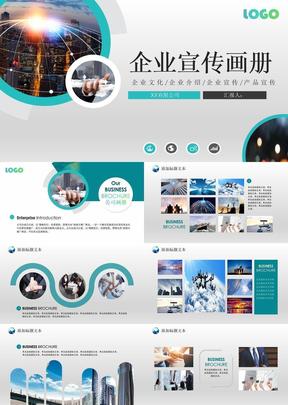 知名企业宣传画册 企业文化企业介绍企业宣传产品宣传