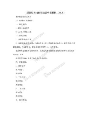 副总经理岗位职责说明书模板_[全文].doc
