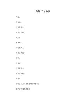 购销三方协议.doc