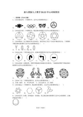 人教版数学九年级上第二十三章23.2.2中心对称图形  配套习题.doc