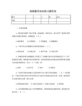 纳税服务练习题答案.doc