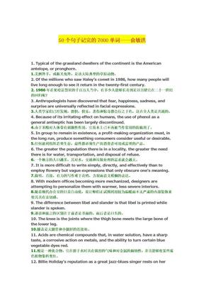 50个句子记完的7000单词——俞敏洪.doc