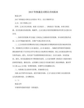 2017年快递公司转让合同范本.doc