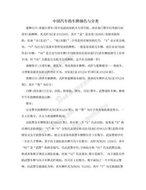中国汽车的车牌颜色与分类.doc
