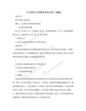 人力资本与结构资本的互动(邹丽).doc