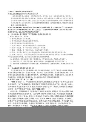 辅导员考试高校辅导员考试试题全集(1).doc