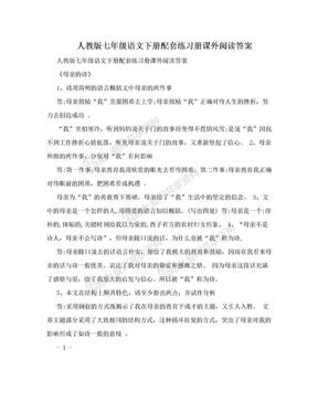 人教版七年级语文下册配套练习册课外阅读答案.doc