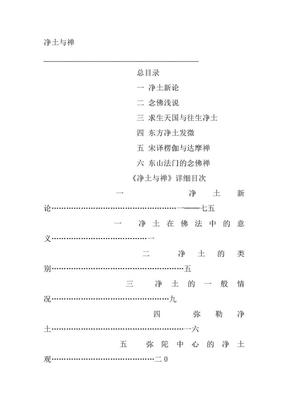 净土与禅-印顺导师.doc