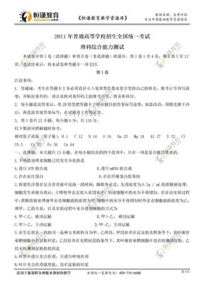 2011高考理综试题全国卷.doc