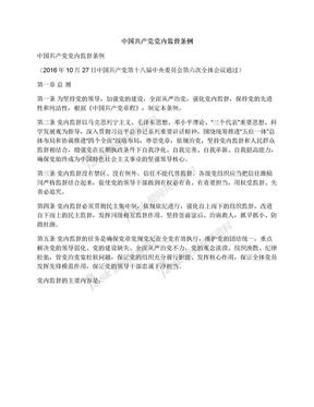 中国共产党党内监督条例.docx