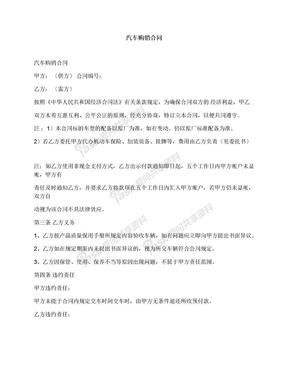 汽车购销合同.docx