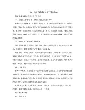 2016超市收银主管工作总结.doc