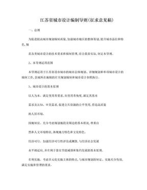 江苏省城市设计导则.doc
