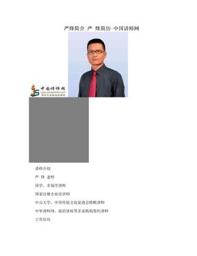 严烽简介_严 烽简历-中国讲师网.doc