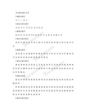 五行属火的字大全及含释义.doc