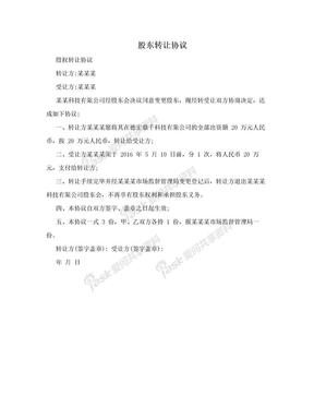 股东转让协议.doc