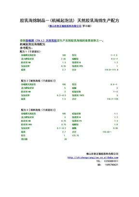 胶乳海绵制品-机械起泡法海绵生产配方.doc