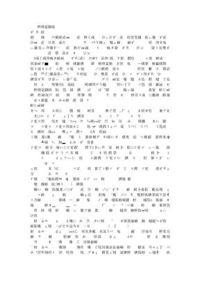 气功]《+易筋+洗髓+宝芨+》+内+壮+篇.doc