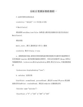 百变锁屏教程.doc