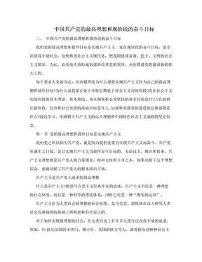 中国共产党的最高理想和现阶段的奋斗目标.doc