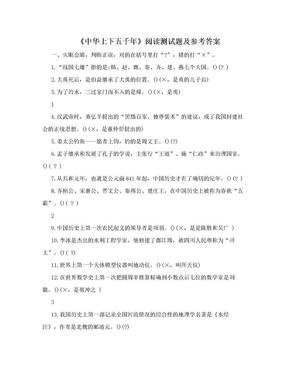 《中华上下五千年》阅读测试题及参考答案.doc