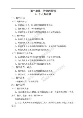 苏教版五年级下册科学教案全册.doc