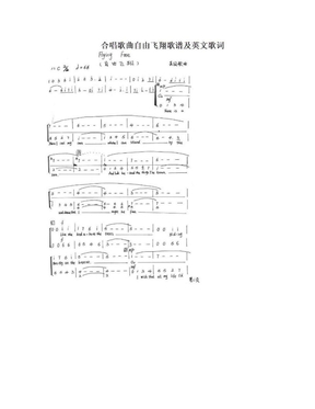 合唱歌曲自由飞翔歌谱及英文歌词.doc