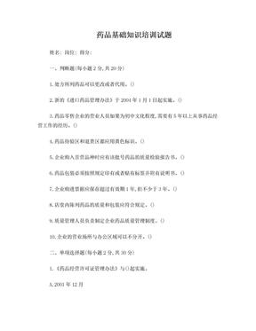 药品基础知识培训试题.doc