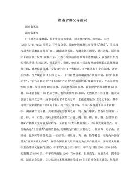 湖南省概况导游词.doc