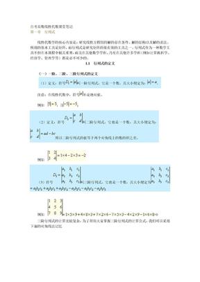 自考高数线性代数课堂笔记.doc