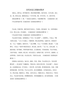 历代词话之蒋捷词集评.doc
