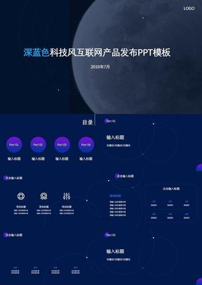 深蓝色科技感互联网风格产品发布PPT模板