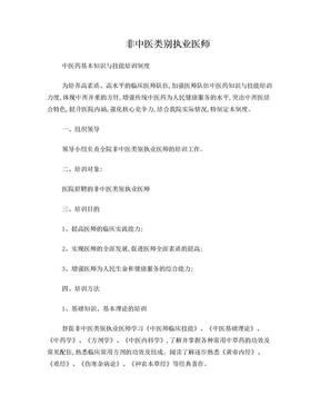 非中医类别执业医师中医药基本知识与技能培训制度.doc