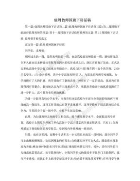 值周教师国旗下讲话稿.doc