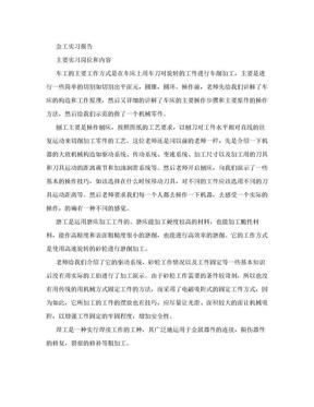 金工实习报告.doc